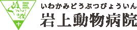宇都宮で動物病院は岩上動物病院へ | 栃木県 犬 猫 セカンドオピニオン 皮膚病